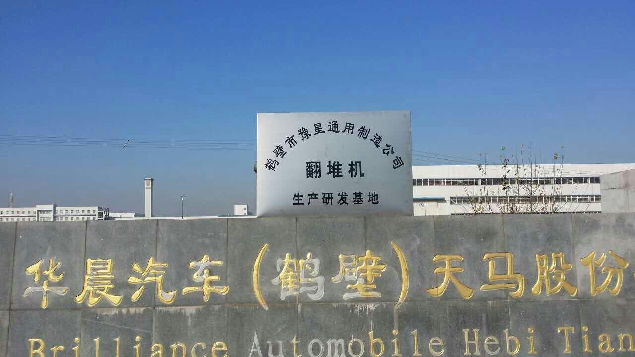 鹤壁市豫星机械制造有限公司