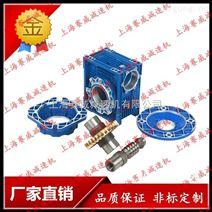 RV减速机50/63/75/90/110铝壳蜗轮蜗杆