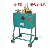 钢筋组合式对焊机