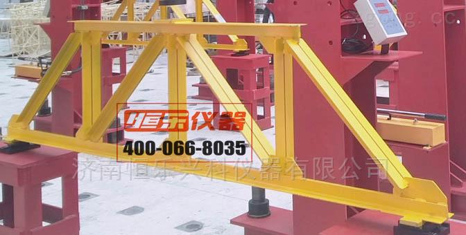 钢桁架静载荷实验系统反力架