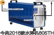 今典水焊機