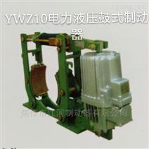 母亲节促销Ywz10-250/e50液压鼓式制动器