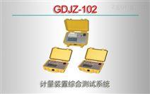 GDJZ-102/型计量装置综合测试系统