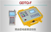 GDTQ-F/双台区电能表定位仪