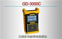 GDW-3000C/三相多功能用电检查仪
