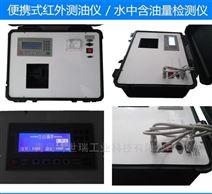 直读式红外分光度测油仪  污水含油浓度