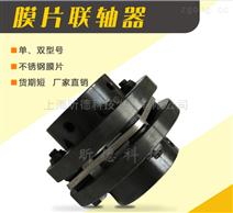 45號鋼制DJM型疊片組彈性單雙膜片聯軸器