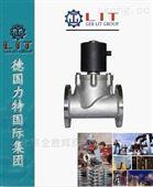 进口燃气电磁阀(常闭型)德国力特LIT品牌