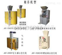 分散剂包装机双飞粉全自动灌装机|包装称