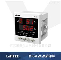 LNF-9M7多路数显式温湿度控制器领菲LINFEE