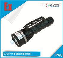 晶全照明灯具BJQ6071手提式防爆探照灯价格