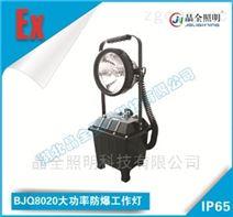 晶全照明BJQ8020大功率防爆工作燈怎么賣
