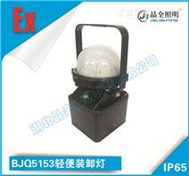 移动类灯具BJQ5153轻便装卸灯多少钱