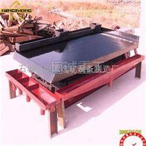 恒诚分选精矿质量高选矿设备LY系列摇床
