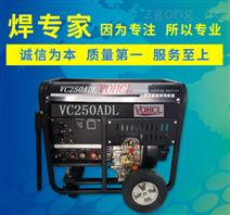 250A柴油發電電焊機發電50KW