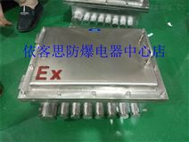 厂家BJX51不锈钢防爆接线箱 端子箱 分线箱