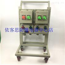 移动式防爆控制箱 BXM51-T4防爆配电箱定做