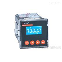 安科瑞PZ48L-AI可编程单相电流表
