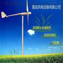 帶底座小型風力發電機廠家真材實料