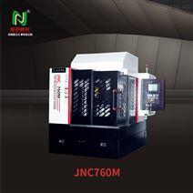 JNC760高精密雕铣机适合铝件、手板