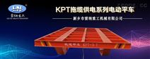 KPT拖缆供电电动平车
