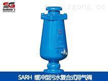 缓冲型污水复合式进排气阀