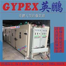 化工厂英鹏防爆干燥箱BYP-900GX-TY