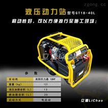 多功能百利通发动机液压动力站