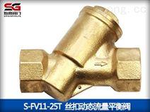 黄铜动态流量平衡阀