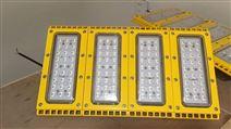 煤气站LED防爆灯,220VAC-150W防爆模组灯