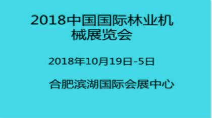 2018中国国际林业机械展览会