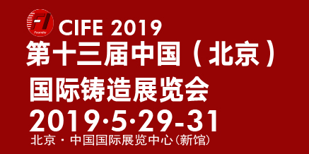 中国国际铸造展览会