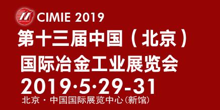 中国(北京)国际冶金工业展览会