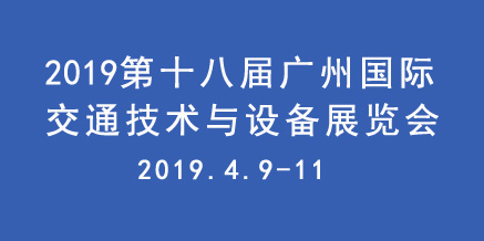 2019第十八届广州国际交通技术与设备展览会