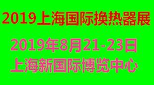 2019中國(上海)國際換熱器與傳熱技術展覽會
