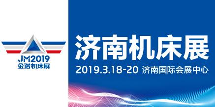 第22届济南国际机床展览会