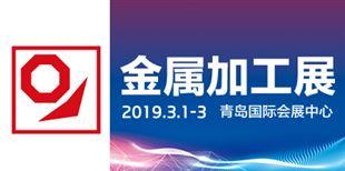 2019第17届青岛国际金属加工展览会