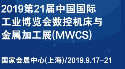 2019第21届中国国际工业博览会数控机床与金属加工展(MWCS)