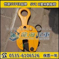 SVC0.5H世霸钢板钳,SUPER世霸品牌,天津