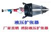 GBKZ40/600液压扩张器